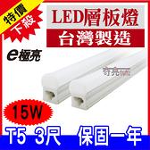 E極亮 (台灣製造-保固1年) T5 3尺層板燈 LED層板燈 15W 燈管+燈座 一體成型【奇亮科技】間接照明
