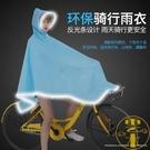 自行車雨衣騎行透明單人輕便成人韓版時尚反...
