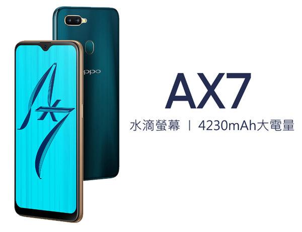 OPPO AX7 6.2吋水滴螢幕大電量八核機 4G/64G【內附保護殼+保貼】
