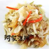 調味海蜇絲1000g±10%/包(蘭陽)#涼拌#即食#前菜