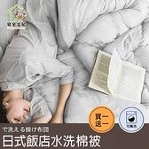 【買一送一-寢室安居】日式飯店指定使用 可水洗棉被(水洗被.棉被.保暖