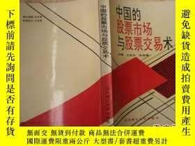 二手書博民逛書店罕見中國的股票市場與股票交易術Y10334 王慶豐 北京理工大學