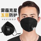防塵口罩防霧霾口罩pm2.5活性炭防塵呼吸閥kn95透氣男女防工業粉塵