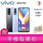 分期0利率 VIVO Y52 5G (4GB/128GB) 6.58吋三主鏡頭八核心智慧手機 贈『手機指環扣*1』
