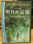 影音專賣店-P13-027-正版DVD*日片【明日的記憶】-渡邊謙*坂口憲二
