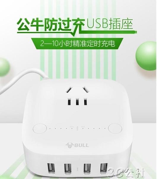 定時插座 USB插座防過充智慧定時插座多功能插線板創意多口充電接線板 3C公社