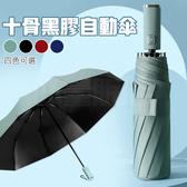 雨傘 自動傘 折疊傘 陽傘 抗UV 不透光 晴雨傘 黑膠自動傘 十骨 折傘 遮陽傘 摺疊 多色可選