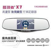 送16G卡+3孔擴充『 發現者 X7 單鏡頭 』廣角曲面後視鏡+行車記錄器/1080P/5吋螢幕/前170度/HDR