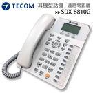 TECOM 東訊  SDX-8810G 最新一代耳機型話機