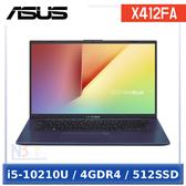 【限時特價】 ASUS X412FA-0208B10210U 14吋 【0利率】 筆電 (i5-10210U/4GDR4/512SSD/W10)