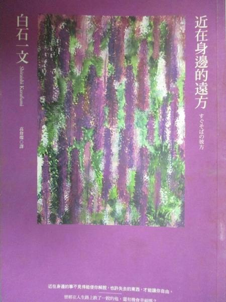 【書寶二手書T7/翻譯小說_KQL】近在身邊的遠方_白石一文