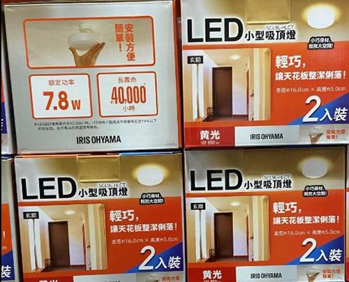 [COSCO代購] C124173 IRIS GEILING LIGHT WHITE LED吸頂燈兩入白光/黃光