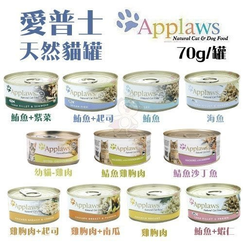 『寵喵樂旗艦店』【12罐】英國Applaws-愛普士優質天然貓罐-70g/11種口味