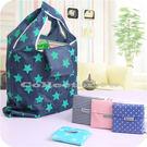【超取299免運】時尚可折疊環保購物袋 加大收納袋 牛津布條紋星星印花手提袋