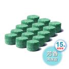 【派樂】寶媽咪日本活氧酵素芳香清潔錠(補充包15顆超值組) 水槽除垢錠 馬桶清潔錠 酵素除菌錠