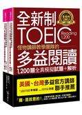 全新制怪物講師教學團隊的TOEIC多益閱讀1,200題全真模擬試題
