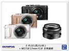 OLYMPUS E-PL10 + M1718 17mm F1.8 定焦鏡組 (EPL10,公司貨)
