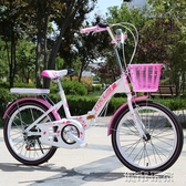 自行車 折疊自行車女18/20/22/24寸大童變速車小學生單車公主車8歲到成人 WJ百分百