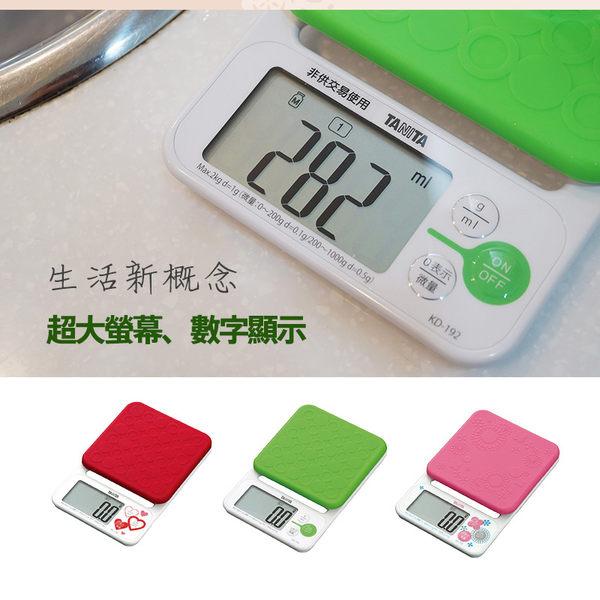 TANITA微量電子料理秤KD-192(電子秤/塔尼特/電子廚秤/高精準度/調理家電)
