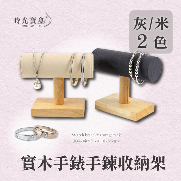 實木手錶手鍊收納架 原木創意手鐲手鏈展示架 珠寶展示道具架子-時光寶盒8307