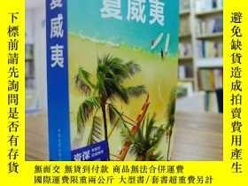 二手書博民逛書店罕見孤獨星球旅行指南:夏威夷Y163 (奧)Lonely Pla
