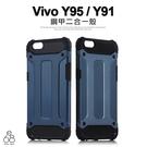 Vivo Y95 Y91 防摔 金鋼鋼甲 手機殼 保護套 碳纖維紋 透氣 二合一 保護殼 防塵塞 盔甲手機套