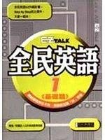 二手書博民逛書店 《EZ TALK 全民英語  基礎篇》 R2Y ISBN:9574760618│黃怡筠