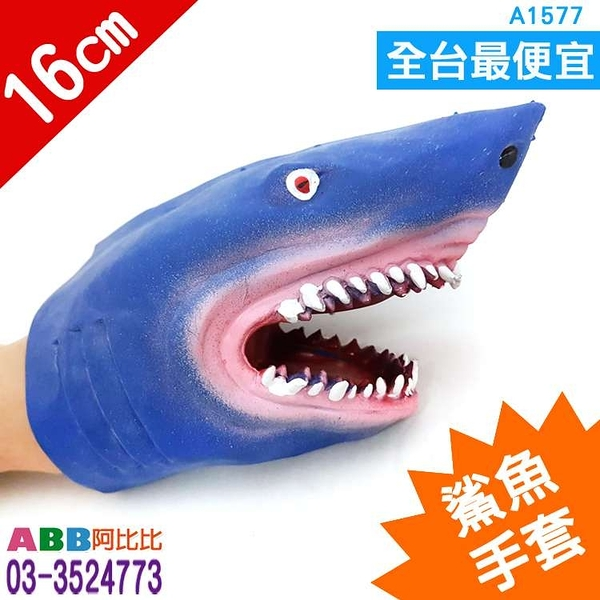 A1577★鯊魚手套_16cm#DIY教具美勞勞作拼圖積木黏土樂器手偶字卡大撲克牌