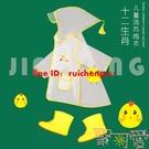 兒童雨衣幼兒園卡通雨披防水帶書包位男童女童寶寶生肖雨衣