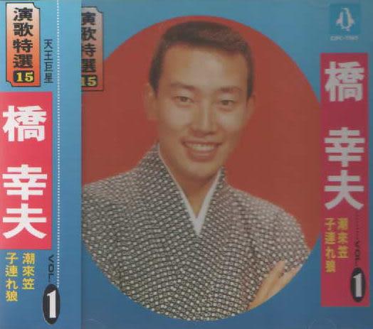 演歌特選 15 橋幸夫 CD (音樂影片購)