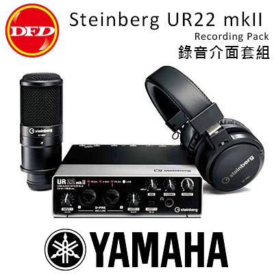 YAMAHA 山葉 Steinberg UR22 mkII Recording Pack 錄音介面 含監聽耳機、錄音組 公司貨