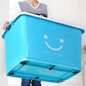 紓困振興 收納箱塑料特大號衣服整理箱加厚清倉大號收納盒 YYJ新北購物城