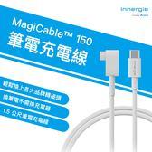 Innergie MagiCable 150 筆電 充電線 150公分 6種筆電接頭 Type-C MacBook ASUS Acer Lenovo