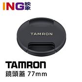 TAMRON 77mm LENS CAP 原廠 鏡頭蓋 77 cap 內夾式