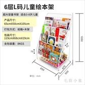 書架 雜志架 繪本書報置物架落地報刊架簡易寶寶書架JA7724『毛菇小象』