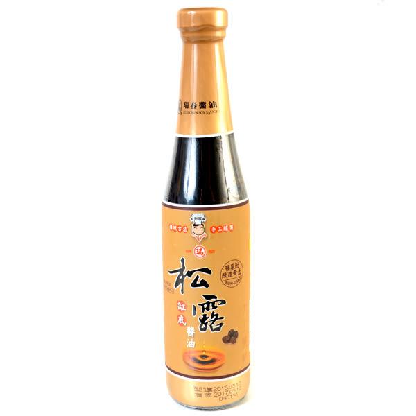 【瑞春】純釀缸底醬油(松露口味) 420ml