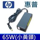惠普 HP 65W 原廠規格 小黃頭 變壓器 Pavilion DV6200 DV6400 DV6500 DV6600 DV6700 DV6800 DV6900 DV8000 DV8100 DV8005