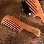 [百姓公館] 梳子 桃木梳 檀木 寬齒梳子 木頭梳