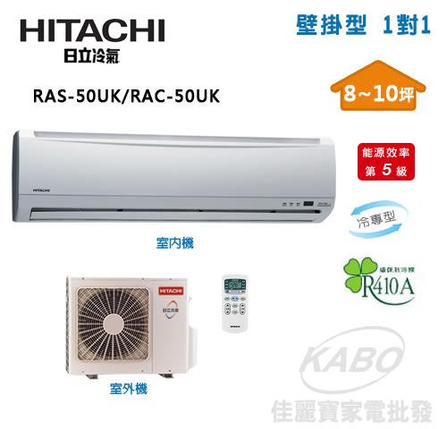 【佳麗寶】-日立8-10坪 《單冷定頻》一對一分離式冷氣RAS-50UK RAC-50UK