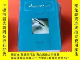 二手書博民逛書店心靈抒懷(哈薩克語)罕見僅印2000冊22918 沙吾列提 民族