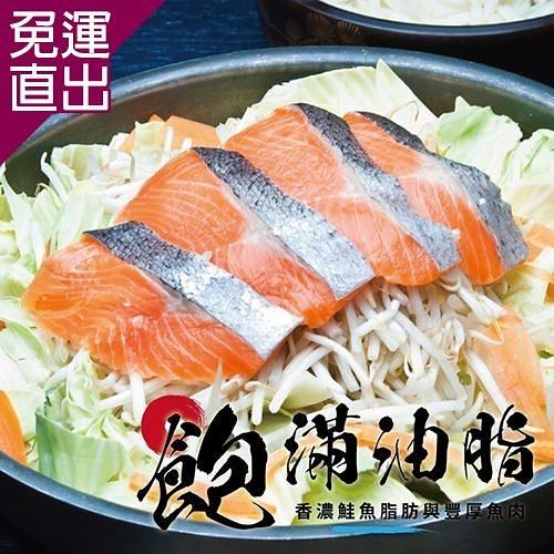 勝崎生鮮 鮮切鮭魚火鍋片3盒組 (200公克±10%/1盒)【免運直出】