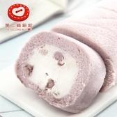 【南紡購物中心】第二顆鈕釦KD.紅豆芋頭奶凍捲(480g±4.5%/盒,共兩盒)