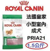 [寵飛天商城] 狗飼料 法國皇家-PRIA21小型室內成犬專用飼料 1.5公斤  (3包以內可超取)