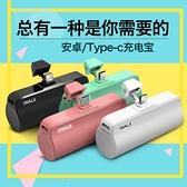 iwalk口袋寶行動電源 便攜安卓type-c通用戶外小巧移動電源