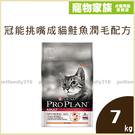 寵物家族-ProPlan冠能挑嘴成貓鮭魚潤毛配方7kg