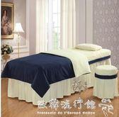 美容床罩四件套簡約高檔美容院專用SPA純色按摩床罩四件套棉定做igo『歐韓流行館』