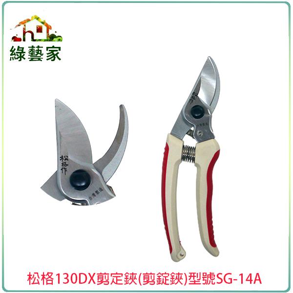 【綠藝家】松格型號SG-14A剪定鋏(剪錠鋏)