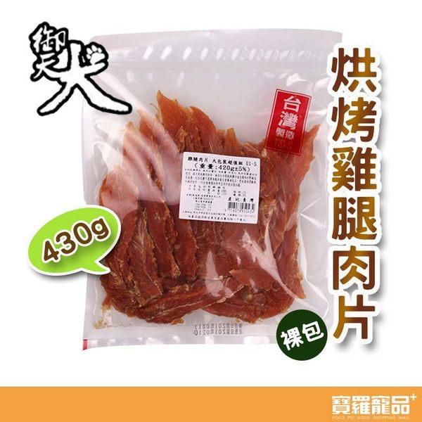 御天犬-烘烤雞腿肉片-裸包430g 狗零食\肉乾\點心【寶羅寵品】