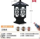 太陽能柱頭燈戶外庭院燈