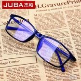 防藍光 電腦眼鏡護目鏡防輻射眼鏡變色防藍光鏡男女平光眼睛框 育心館